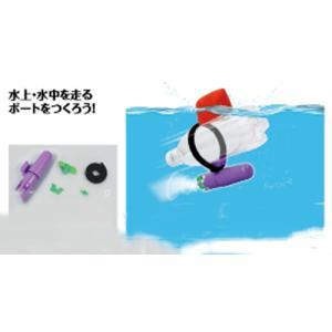 夏 教材 遊び 学習  夏工作 水中モーターペットボトル船作り|kyouzai-j