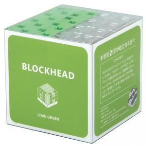 BLOCKHEAD(ブロックヘッド) ライムグリーン|kyouzai-j