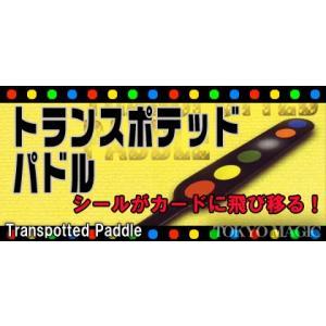 マジック 手品 トランスポテッドパドル kyouzai-j
