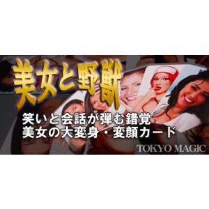 マジック 手品 美女と野獣 簡単手品 マジシャン 余興 忘年会 新年会 パーティー 宴会 kyouzai-j