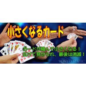 マジック・手品用品  小さくなるカード 簡単手品 マジシャン 余興 忘年会 新年会 パーティー 宴会|kyouzai-j