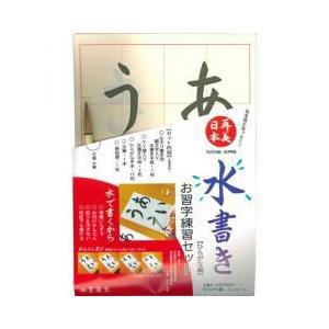 教材 書道 水書きお習字セット|kyouzai-j