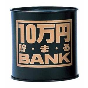 おもしろ教材  貯金箱  10万円貯まるBANK(ブラック) kyouzai-j