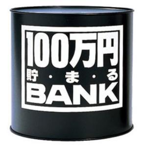 おもしろ教材  貯金箱  100万円貯まるBANK(ブラック) kyouzai-j