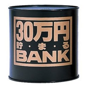 おもしろ教材  貯金箱  30万円貯まるBANK(ブラック) kyouzai-j