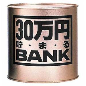 おもしろ教材  貯金箱  30万円貯まるBANK(ゴールド) kyouzai-j