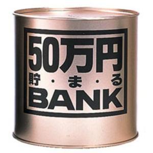 おもしろ教材  貯金箱  50万円貯まるBANK(ゴールド) kyouzai-j