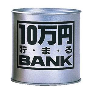 おもしろ教材  貯金箱  10万円貯まるBANK(シルバー) kyouzai-j