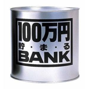 おもしろ教材  貯金箱  100万円貯まるBANK(シルバー) kyouzai-j