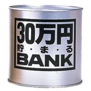 おもしろ教材  貯金箱  30万円貯まるBANK(シルバー) kyouzai-j