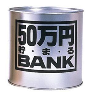 おもしろ教材  貯金箱  50万円貯まるBANK(シルバー) kyouzai-j