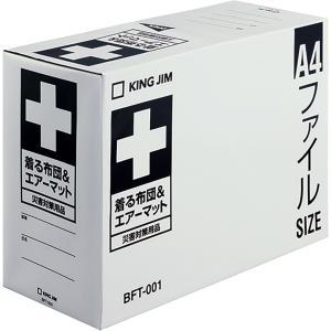 (防災用品)キングジム 着る布団&エアーマット BFT-001 kyouzai-j