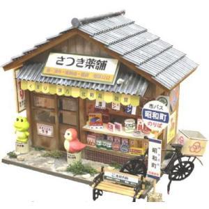 教材 家族工作・大人の工作  ミニチュアドールハウス(昭和シリーズ/くすり屋)|kyouzai-j