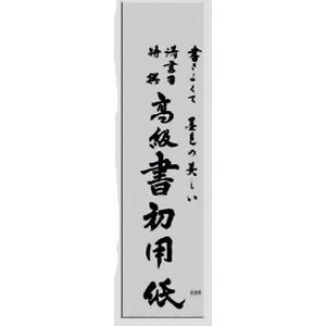 半紙 書初め用 画仙八つ切  |kyouzai-j