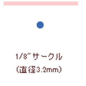 クラフトパンチ カーラクラフト スモールサイズクラフトパンチ(サークル 1/8)|kyouzai-j