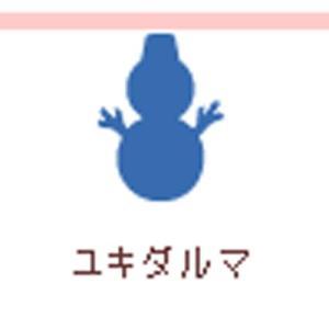 クラフトパンチ カーラクラフト スモールサイズクラフトパンチ(ユキダルマ)|kyouzai-j