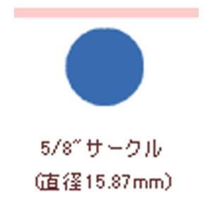 クラフトパンチ カーラクラフト スモールサイズクラフトパンチ(5/8 サークル)|kyouzai-j