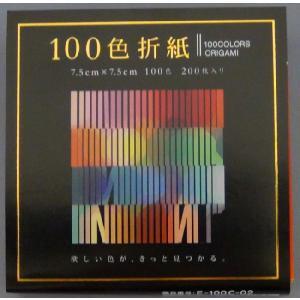 100色折紙(7.5cm×7.5cm) kyouzai-j
