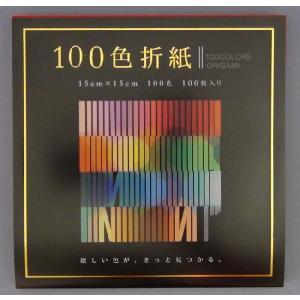 100色折紙(15cm×15cm) kyouzai-j