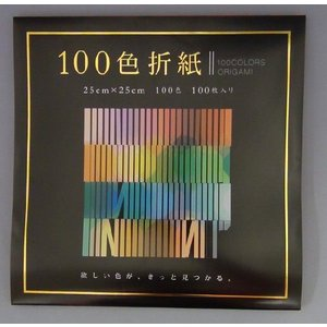 100色折紙(25cm×25cm) kyouzai-j