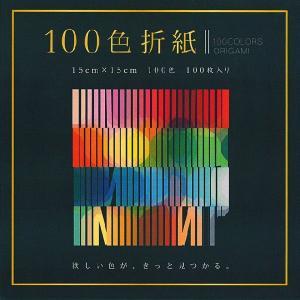 工作 100色折紙 kyouzai-j