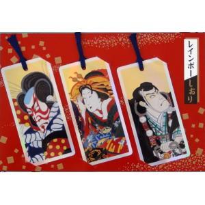 しおり 福井朝日堂 レインボーしおりbookmarker 3枚セット( 歌舞伎/ 歌舞伎/ 歌舞伎)|kyouzai-j