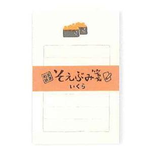 そえぶみ箋『いくら』 kyouzai-j