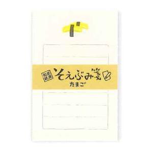 そえぶみ箋『たまご』 kyouzai-j