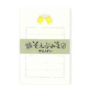 そえぶみ箋『かんぱい』 kyouzai-j