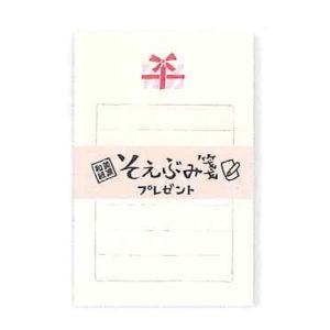そえぶみ箋『プレゼント』 kyouzai-j
