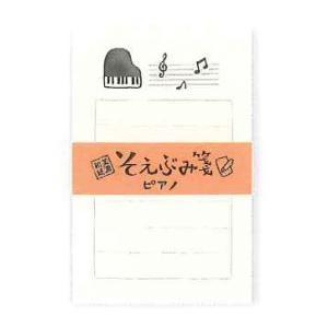 そえぶみ箋『ピアノ』 kyouzai-j