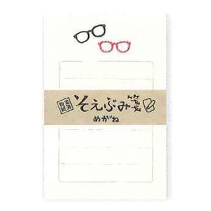 そえぶみ箋『めがね』 kyouzai-j