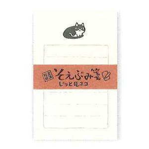 そえぶみ箋『じっと見ネコ』 kyouzai-j
