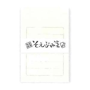 そえぶみ箋『無地』 kyouzai-j