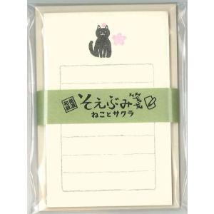 そえぶみ箋『ねことサクラ』 kyouzai-j