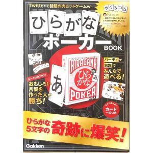 教材 おもしろ教材 ひらがなポーカーBOOK|kyouzai-j