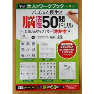 【大人の教材 学研 大人のワークブック】パズルで長生き脳活性50問ドリル(さがす)|kyouzai-j