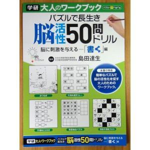 【大人の教材 学研 大人のワークブック】パズルで長生き脳活性50問ドリル(書く)|kyouzai-j