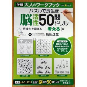 【大人の教材 学研 大人のワークブック】パズルで長生き脳活性50問ドリル(考える)|kyouzai-j