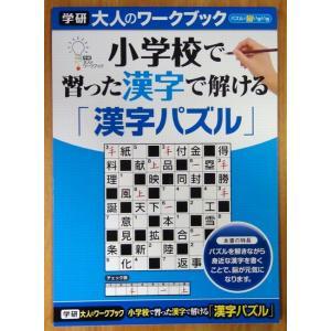 【大人の教材 学研 大人のワークブック】『小学校で習った漢字で解ける「漢字パズル」』|kyouzai-j