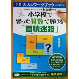 【大人の教材 学研 大人のワークブック】理数系専門塾エルカミノ代表・村上綾一著『小学校で習った算数で解ける「面積迷路」』|kyouzai-j