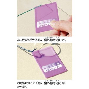 学研 自由研究おたすけキット『紫外線を調べよう』|kyouzai-j|05