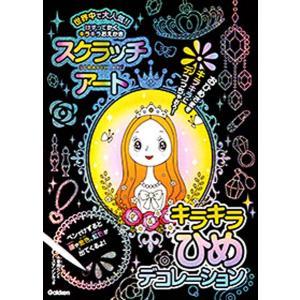 GAKKEN学研 削って描くお絵かき スクラッチアート キラキラひめデコレーション Q750603|kyouzai-j