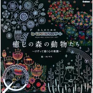 GAKKEN学研 削って描くお絵かき スクラッチアート 癒しの森の動物たち Q750605|kyouzai-j