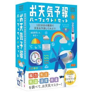 「学研教材実験キット」 お天気予報パーフェクトセット|kyouzai-j