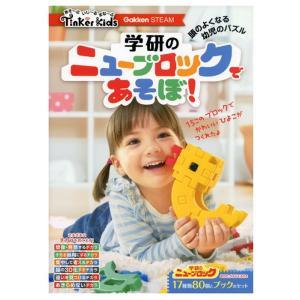 幼児教材 学研のニューブロックであそぼ! kyouzai-j