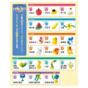 幼児教材 学研のニューブロックであそぼ! kyouzai-j 02