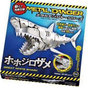学研 工作メタルキット メタルデンジャー ホホジロザメ Q750727|kyouzai-j