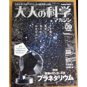 大人の教材 学研 大人の科学マガジン Vol9 プラネタリウム kyouzai-j