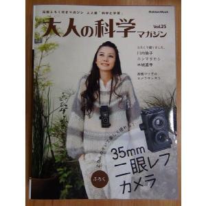 大人の教材 学研 大人の科学マガジン Vol.25 二眼レフカメラ kyouzai-j